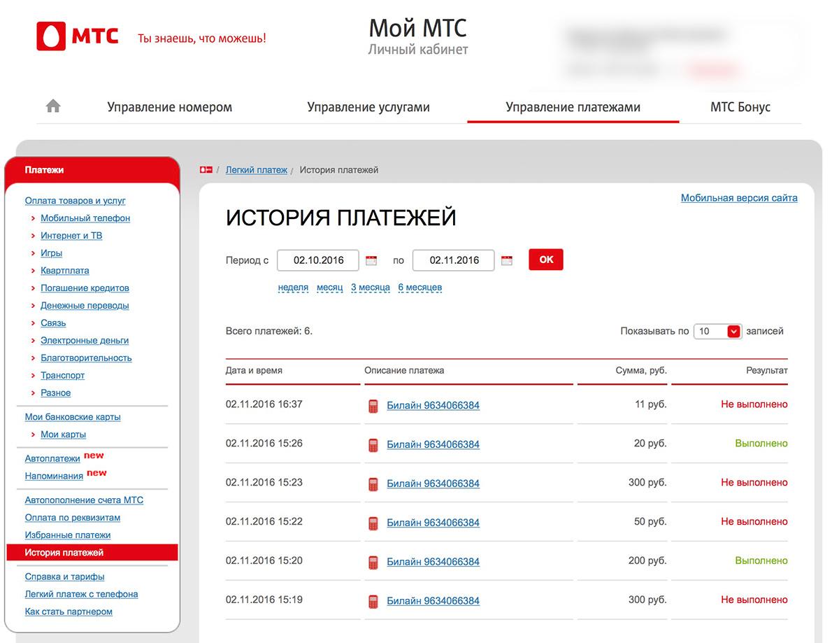 Мошенничество в МТС с помощью сервиса «Легкий платеж»